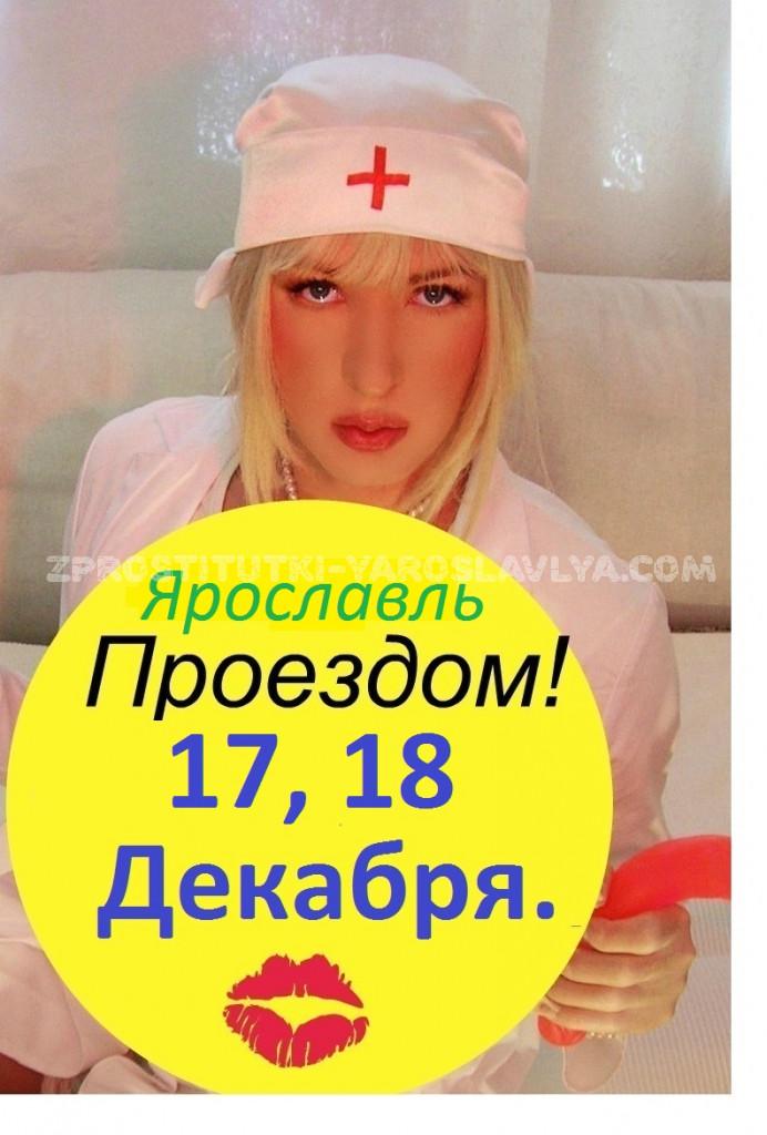 Проститутки трансы ярославля 7
